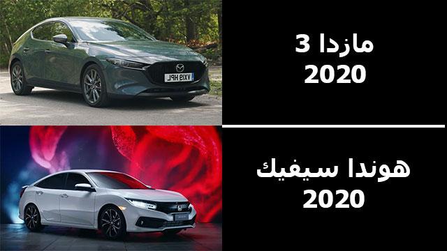 comparison between mazda 3 2020 and honda civic 2020 11855946