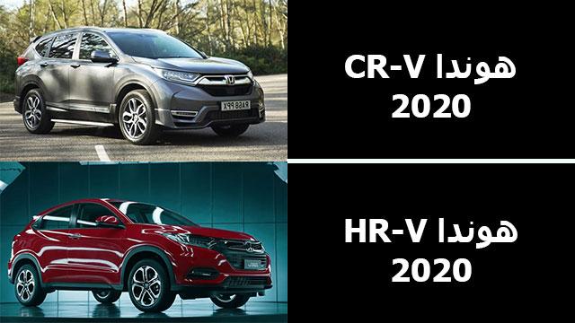 مقارنة بين هوندا CR-V سنة 2020 و هوندا HR-V سنة 2020