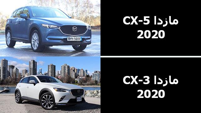 مقارنة بين مازدا CX-5 سنة 2020 و مازدا CX-3 سنة 2020
