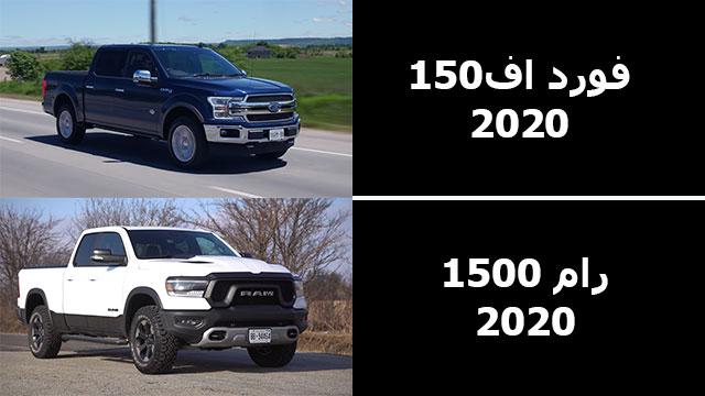 مقارنة بين فورد اف 150 2020 و رام 1500 2020
